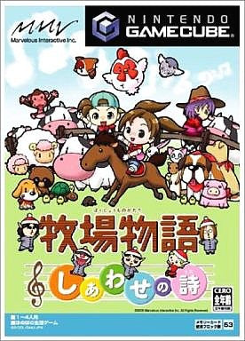 Image for Harvest Moon: Poem of Happiness