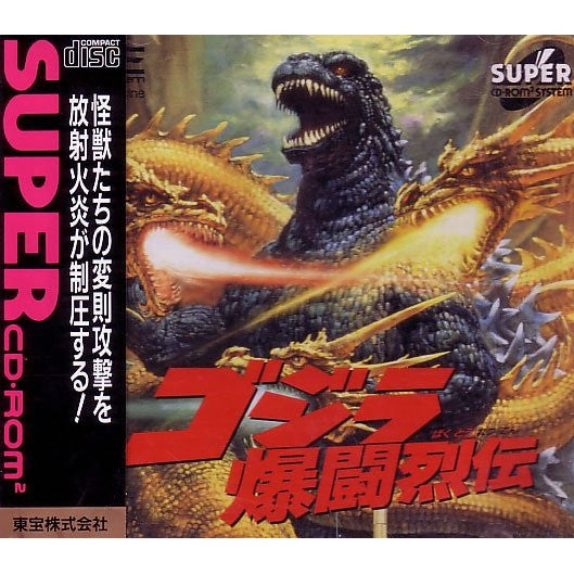 Image 1 for Godzilla: Fierce Legend Of Blasting