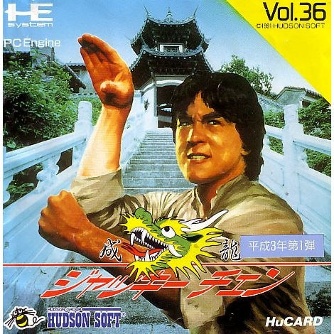 Image 1 for Jackie Chan