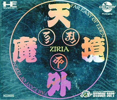 Image 1 for Far East of Eden Ziria
