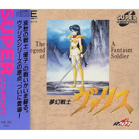 Image for Mugen Senshi Valis: The Legend of a Fantasm Soldier