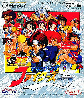 Image 1 for Nettou The King of Fighters '95