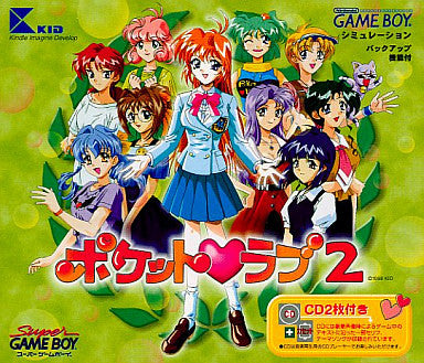Image for Pocket Love 2 [Special Edition w/ CD]
