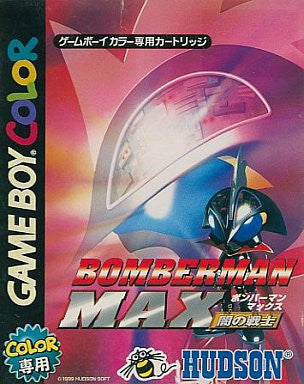 Image for Bomberman Max: Yami no Senshi