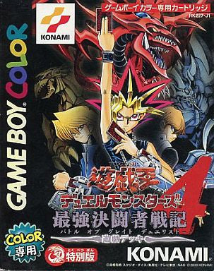 Image 1 for Yu-Gi-Oh! Duel Monsters 4: Saikyou Kettousha Senki: Yuugi Deck