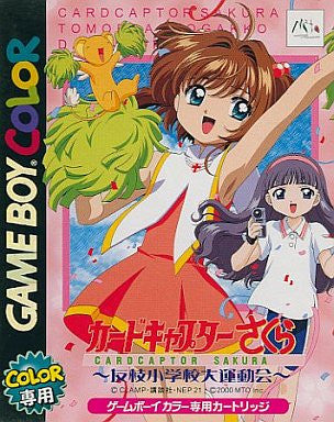 Card Captor Sakura: Tomoeda Shougakkou Daiundoukai