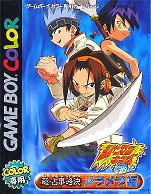 Image 1 for Shaman King: Funbari Version