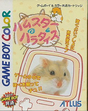 Image for Hamster Paradise