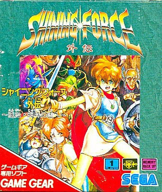 Image 1 for Shining Force Gaiden: Ensei Jashin no Kuni e