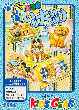 Image 1 for Pet Club: Inu Daisuki!