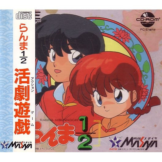 Image 1 for Ranma 1/2