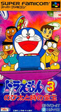 Thumbnail 1 for Doraemon 3