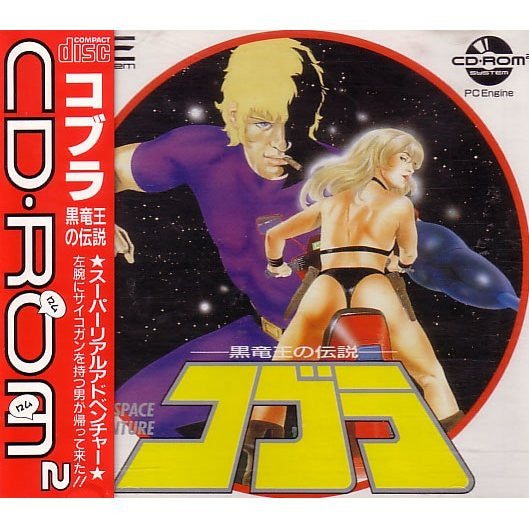 Image 1 for Space Adventure Cobra: Kokuryuuou no Densetsu
