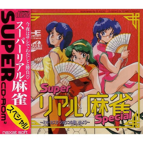 Image for Super Real Mahjong Special