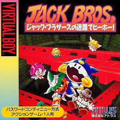 Image 1 for Jack Bros. no Airo de Hiihoo
