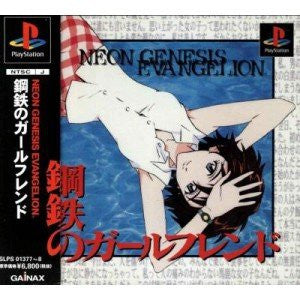 Image for Neon Genesis Evangelion: Girlfriend of Steel