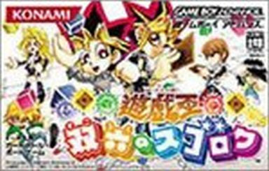 Image for Yu-Gi-Oh: Sugoroku no Sugoroku