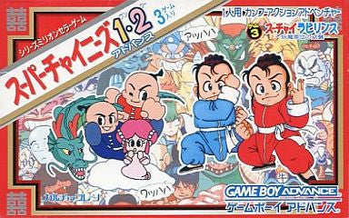 Image for Super Chinese Adventures I+II Advance