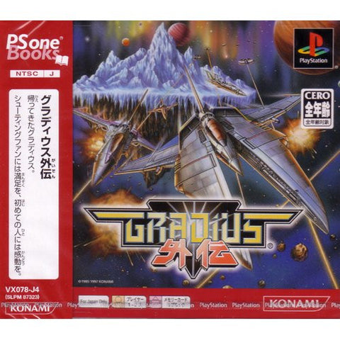 Image for Gradius Gaiden (PSOne Books)