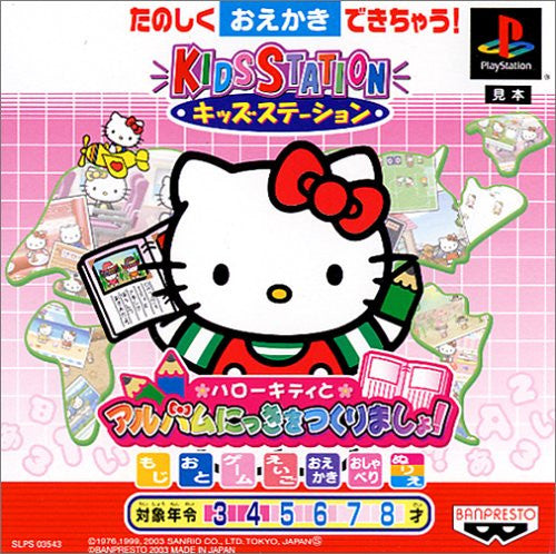 Image 1 for Kids Station: Hello Kitty to Album Nikki o Tsukurimasho! [Kids Station Controller Set]
