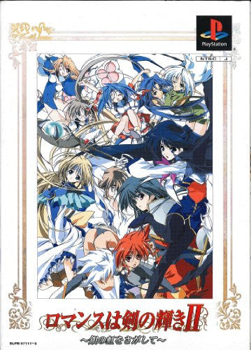 Image 1 for Romance wa Ken no Kagayaki II [Limited Edition]