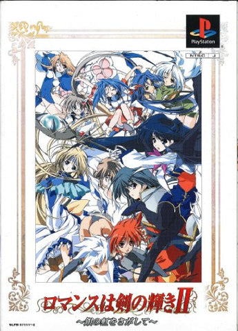 Image for Romance wa Ken no Kagayaki II [Limited Edition]