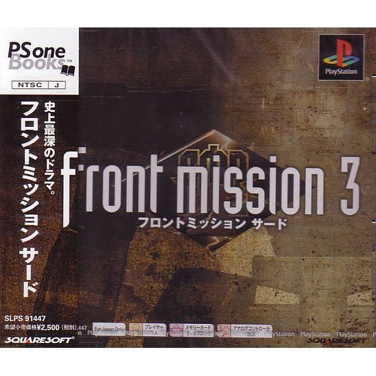Image 1 for Front Mission 3 (PSOne Books)