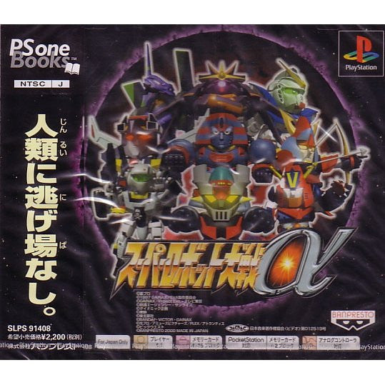Image 1 for Super Robot Taisen Alpha (PSOne Books)
