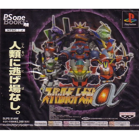 Image for Super Robot Taisen Alpha (PSOne Books)