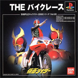 Image for Kamen Rider: The Bike Race (Simple Characters 2000 Series)