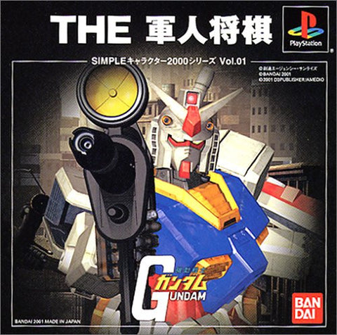 Image for Mobile Suit Gundam: The Gunjin Shougi (Simple Characters 2000 Series Vol.01)