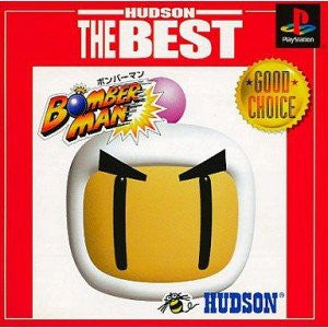 Bomberman (Hudson the Best)