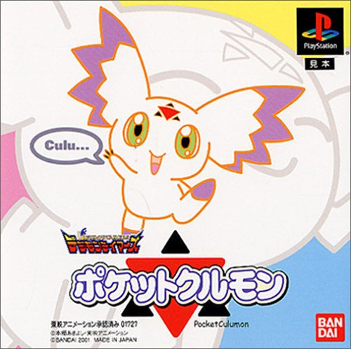 Image 1 for Digimon Tamers: Pocket Culumon