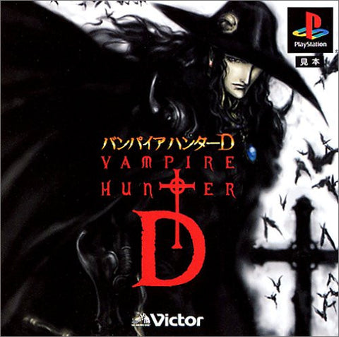 Vampire Hunter D (Victor Collection)