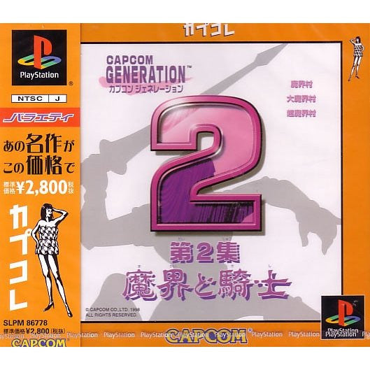 Image 1 for Capcom Generation 2 (CapKore)