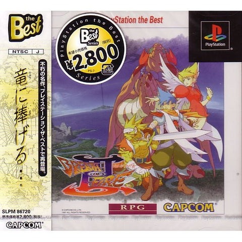Image for Breath of Fire III (PlayStation the Best)