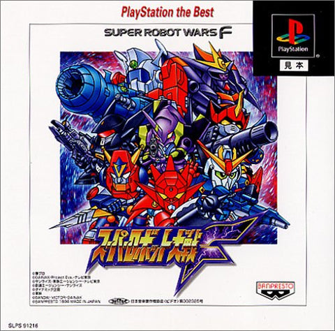 Image for Super Robot Taisen F (PlayStation The Best)