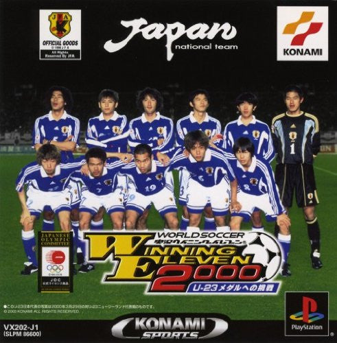 Image 1 for World Soccer Jikkyou Winning Eleven 2000: U-23 Medal e no Chousen