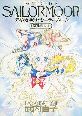 Image for Bishoujo Senshi Sailor Moon   Genga Shuu