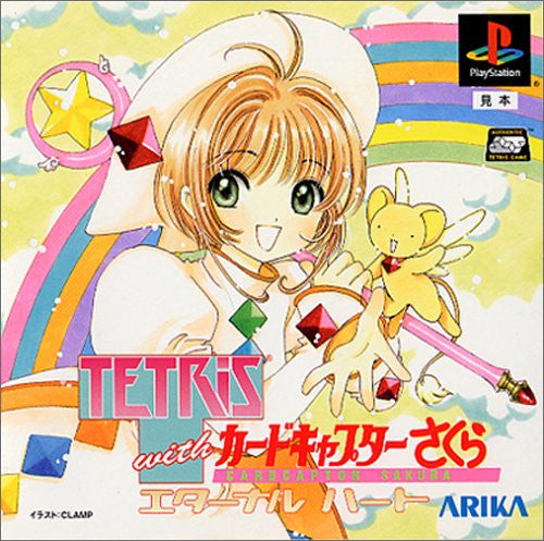 Image 1 for Tetris with Card Captor Sakura: Eternal Heart