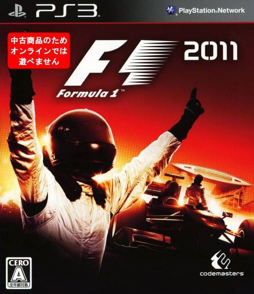 F1: 2011 (Codemasters the Best)