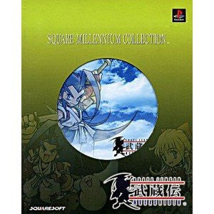 Image 1 for Brave Fencer Musashiden [Square Millennium Collection Special Pack]