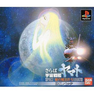 Image for Space Battle Cruiser Yamato: Ai no Senshitachi [Deluxe Pack]