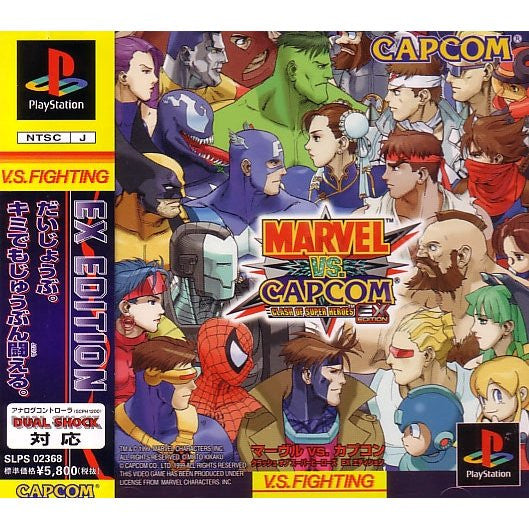 Image 1 for Marvel vs. Capcom: Clash of Super Heroes: EX Edition