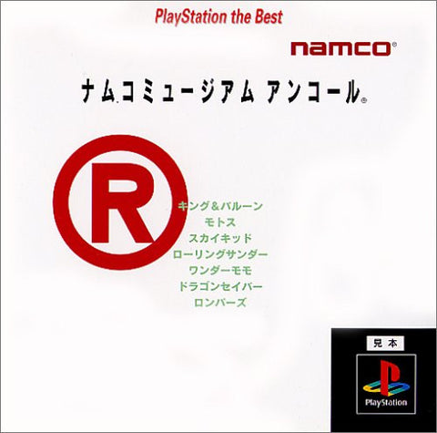 Image for Namco Museum Encore (PlayStation the Best)