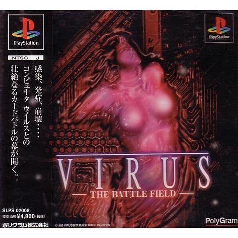 Image for Virus: The Battle Field