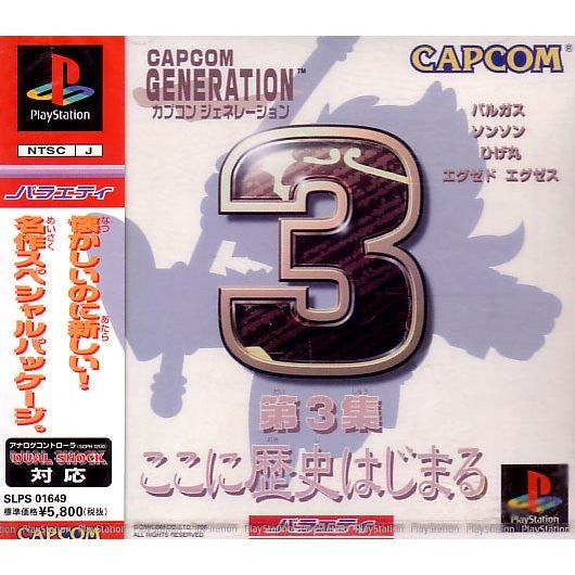 Image 1 for Capcom Generation 3