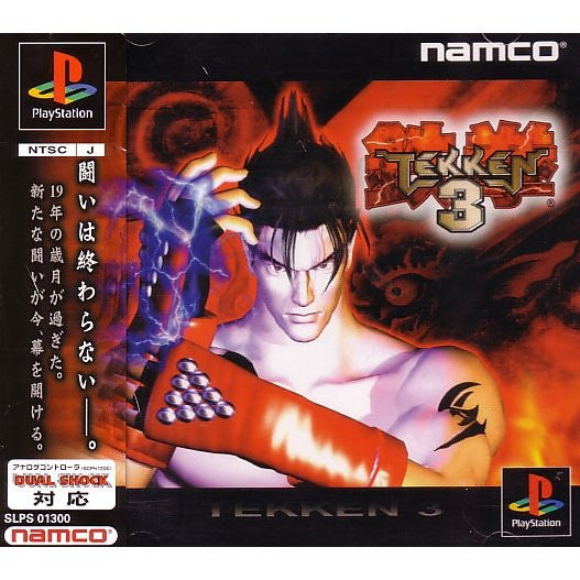 Image 1 for Tekken 3