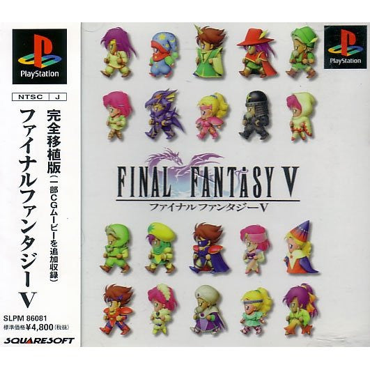 Image 1 for Final Fantasy V