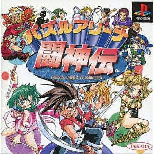 Image for Puzzle Arena Toshinden